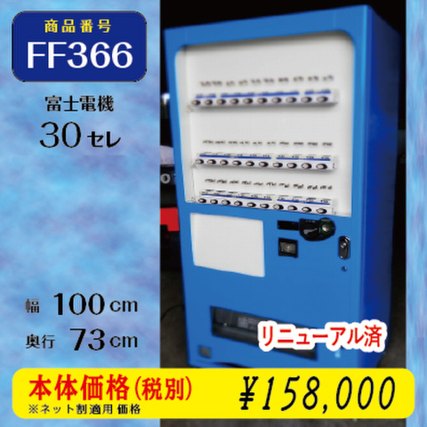 W100×D73 F年式30セレ(FF366) リニューアル済/処分品