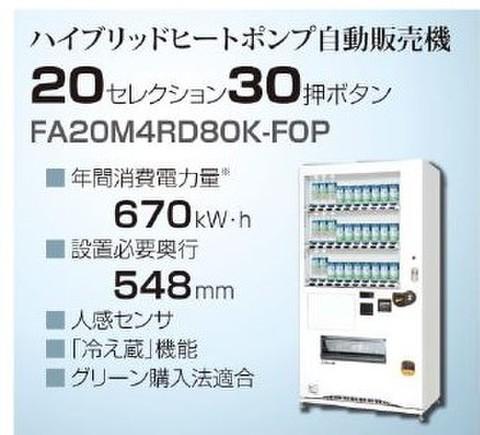 【新品】 W1021×D548 <20セレ> (取寄品)