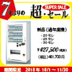 7年ぶりの【超★セール】新品 20・25・30セレ