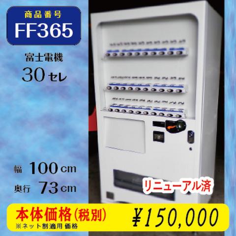 W100×D73 F年式30セレ(FF365) リニューアル済/処分品