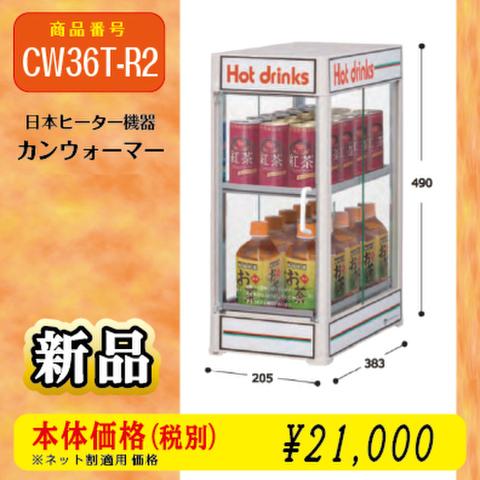 カンウォーマー CW36T-R2/日本ヒーター機器製