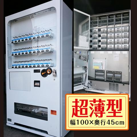 リニューアル済/処分品 超薄型15セレ(SJ676)
