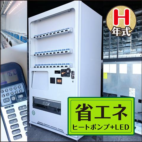リニューアル済/処分品 H年式30セレ(PF630) 電気代を大幅に節約