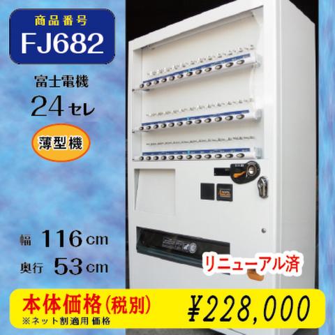 ※最終処分※[薄型] W116×D53 F年式24セレ(FJ682) リニューアル済/処分品