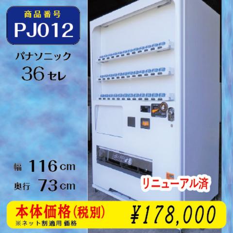 W116×D73 F年式36セレ(PJ-012) リニューアル済/処分品