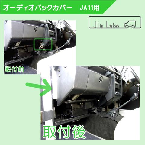 オーディオバックカバー JA11