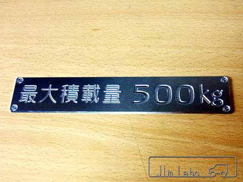「最大積載量500kg」アルミ削り出し品