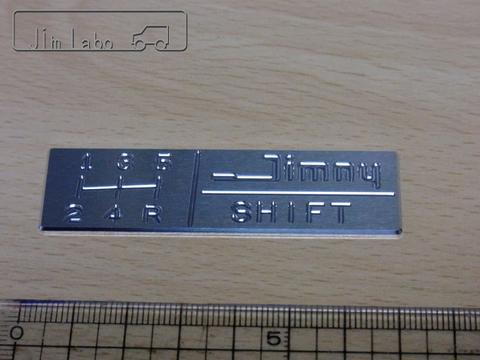 シフトパターンパネル  アルミ削り出し品 JA11など 汎用