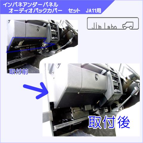 オーディオバックカバー・インパネアンダーパネルセット  JA11