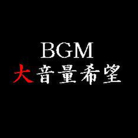 BGM大音量希望