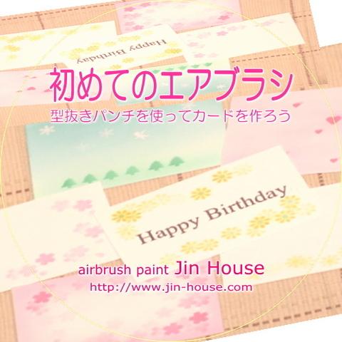 初めてのエアブラシ「型抜きパンチを使ってカードを作る」 jin
