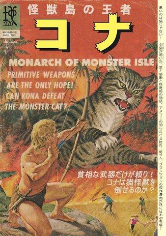 怪獣島の王者コナ(改訂新装版)