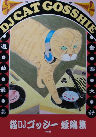 猫DJゴッシー短編集1