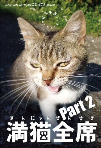 「満猫全席 Part2」