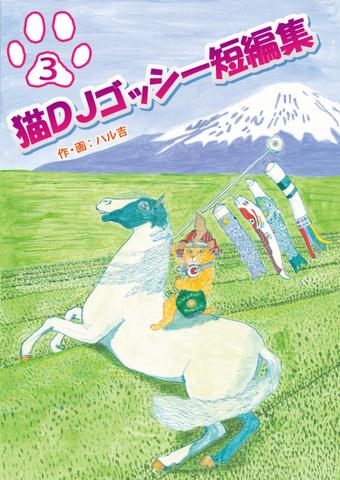 猫DJゴッシー短編集3