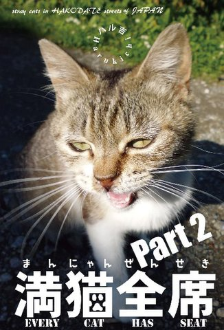 「満猫全席 Part2」English edition