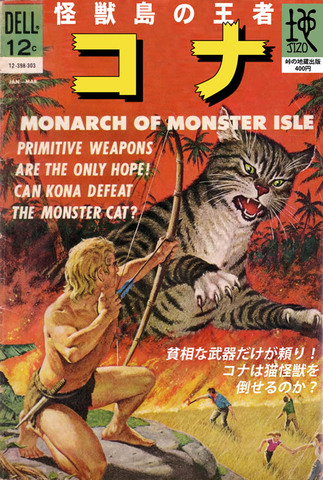 怪獣島の王者コナ