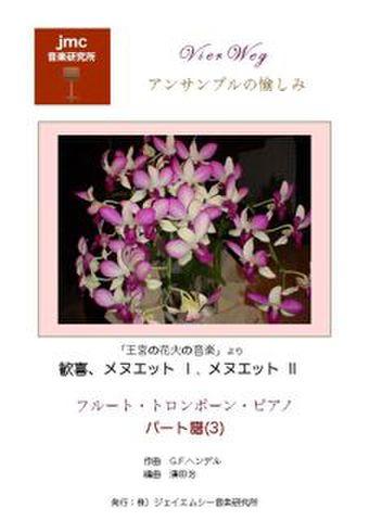 ヘンデル「王宮の花火の音楽」歓喜/パート譜