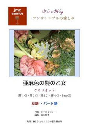 ドビュッシー 亜麻色の髪の乙女 (5Cl)