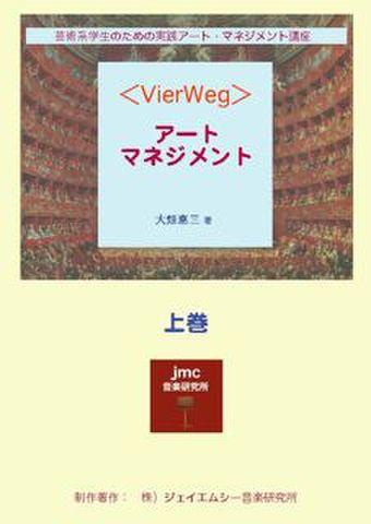 VierWeg「アートマネジメント」大畑惠三 著