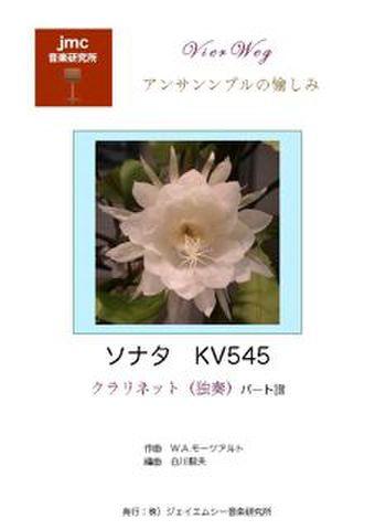 モーツアルト ソナタ KV545 (独奏譜)