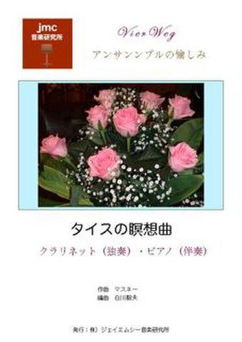 マスネー タイスの瞑想曲  (Cl・Pf)