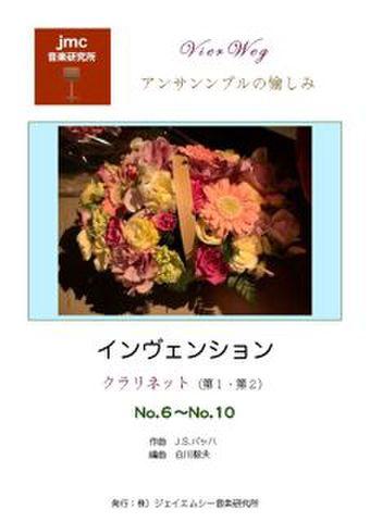 バッハ インヴェンション No6-No10