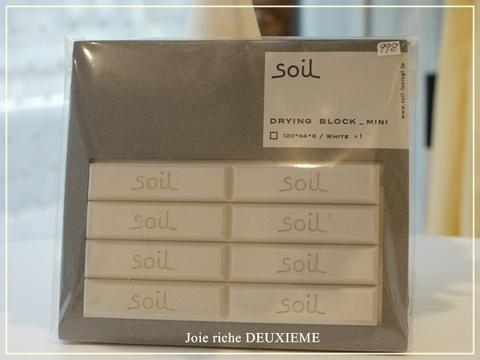 soilドライングブロックミニ