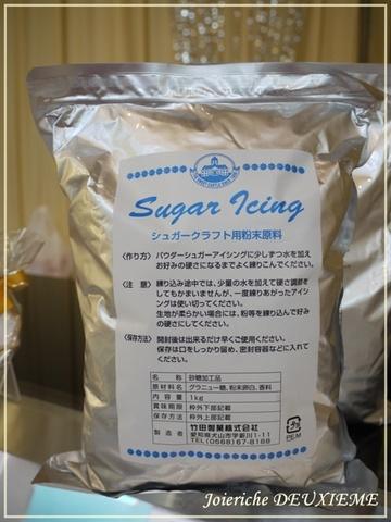 シュガークラフト粉末原料 100g(青)