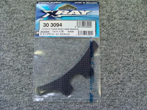 303094カーボンリヤダンパーステー3.0mm