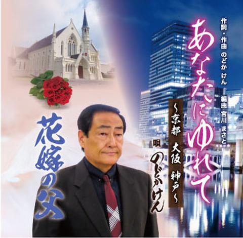 あなたにゆれて~京都 大阪 神戸~