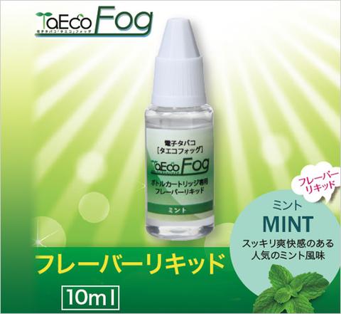 TaEcoフレーバーリキッド【ミント】(10mg)1本