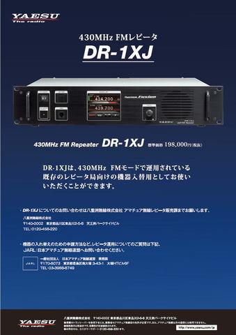 アマチュア無線 YAESU 430MHz レピーター DR-1XJ
