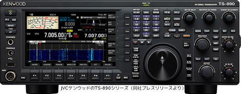 アマチュア無線 KENWOOD TS-890 S/D