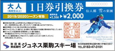 ジュネス栗駒スキー場 前売リフト1日券【大人(高校生以上)】※購入代金入金確認後の発送となります。ご注意下さい。