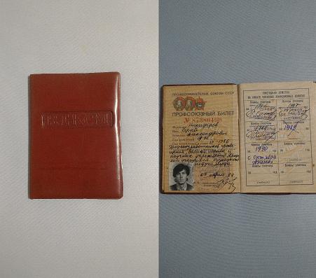 ソ連 コムソモールパスポート