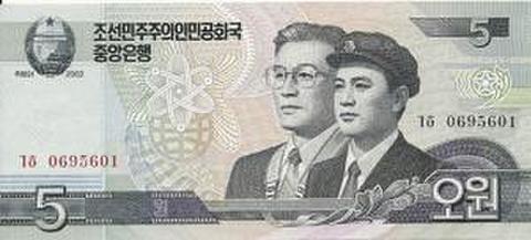 北朝鮮ウォン(5ウォン)