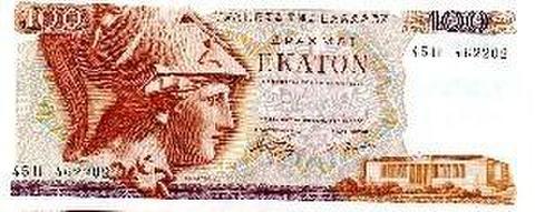 ギリシャドラクマ