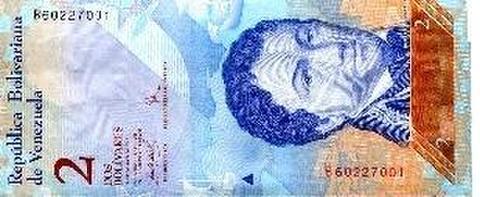 ベネズエラボリバル・フエルテ