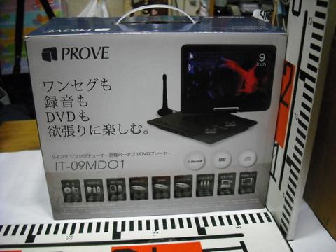 PROVE 9インチ ワンセグチューナー搭載ポータブルDVDプレーヤー IT-09MDO1