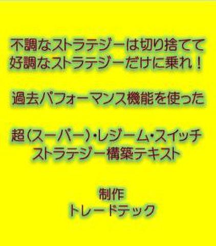 超(スーパー)・レジーム・スイッチ・ストラテジー構築テキスト