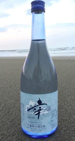 2020年5代目自然派日本酒「幸(SACHI)」720ml
