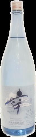 大網白里 五百万石 自然派日本酒「5代目 幸(sachi)」1800ml