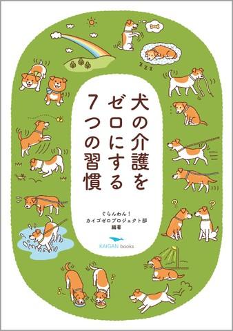 犬の介護をゼロにする7つの習慣(5冊セット)