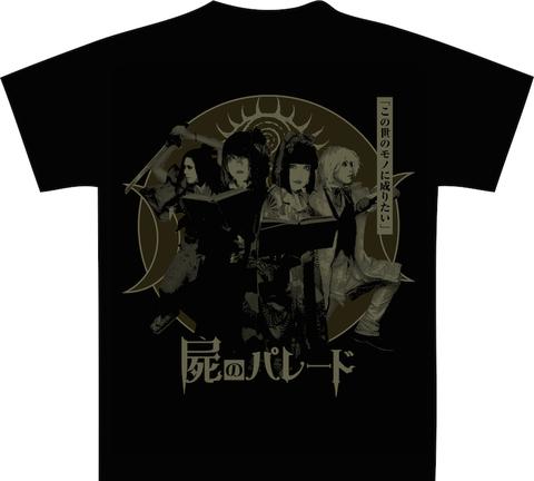 舞台『屍のパレード』Tシャツ