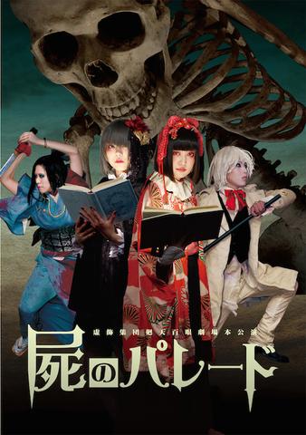 舞台『屍のパレード』公演DVD