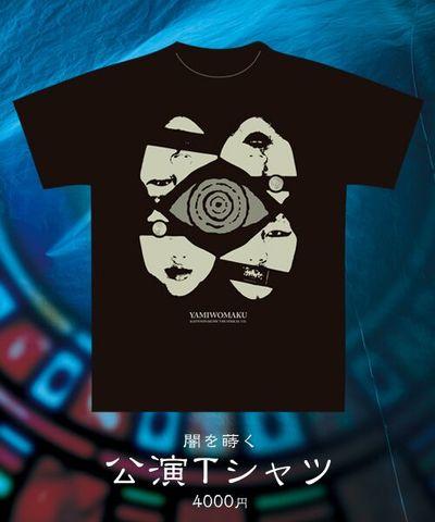 『闇を蒔く』公演Tシャツ