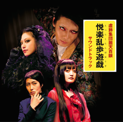 舞台『悦楽乱歩遊戯』サウンドトラック