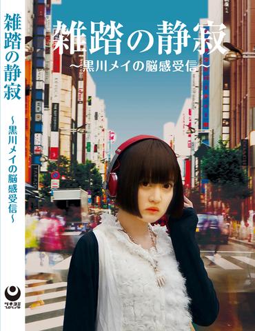 ツキヨミプロジェクト『雑踏の静寂〜黒川メイの脳感受信〜』公演DVD ※予約商品