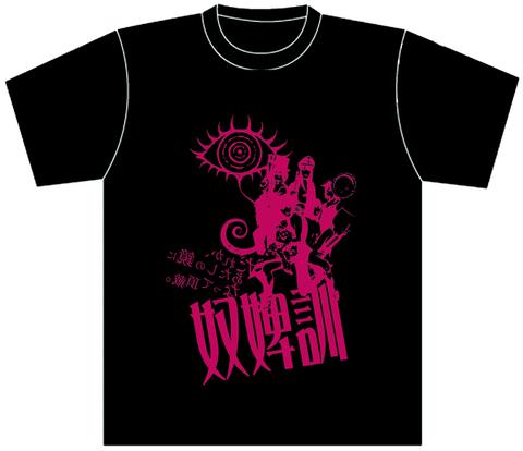 舞台『奴婢訓』Tシャツ